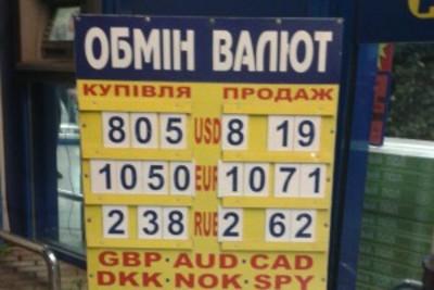 Эксперты: доллар будет стоить 9 гривен?